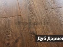 Ламинат Westerhof Step-by-Step  Дуб Дариен A24023