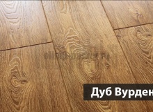 Ламинат Westerhof Step-by-Step  Дуб Вурден A24021