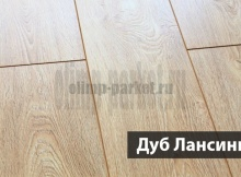 Ламинат Westerhof Step-by-Step Дуб  Лансинг A24027